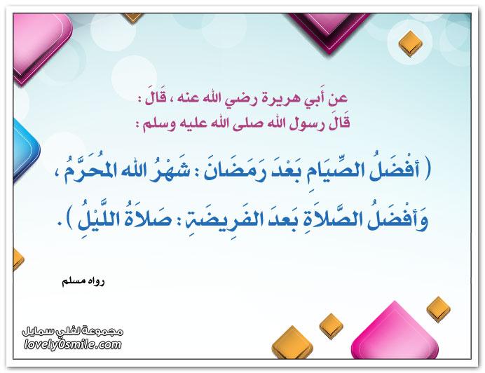 أفضل الصيام بعد رمضان شهر الله المحرم وأفضل الصلاة بعد الفريضة صلاة الليل