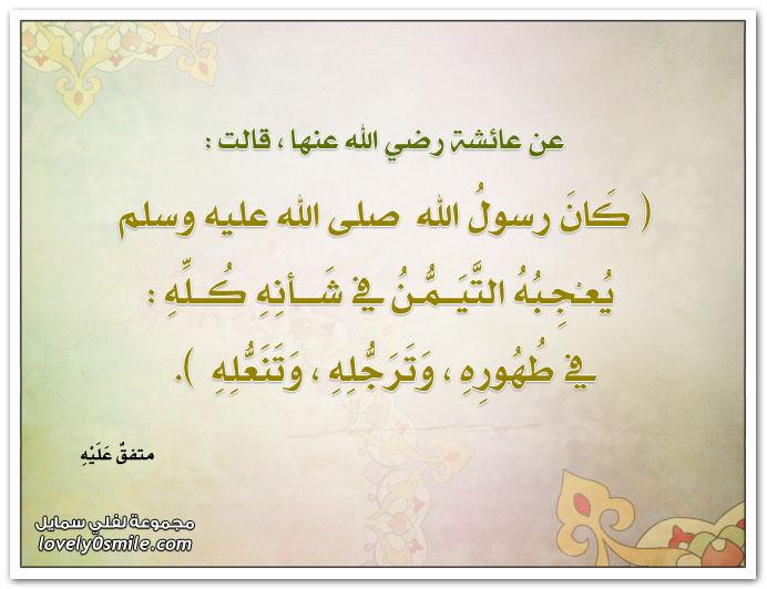 كان رسول الله صلى الله عليه وسلم يعجبه التيمن في شأنه كله: في طهوره وترجله وتنعله
