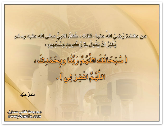 كان النبي صلى الله عليه وسلم يكثر أن يقول في ركوعة وسجوده: سبحانك اللهم ربنا وبحمدك