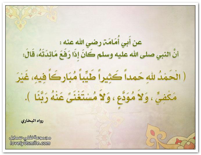 كان النبي إذا رفع مائدته قال: الحمد لله حمداً كثيراً طيباً مباركاً فيه غير مكفي ولا مودع ولا مستغنى عنه ربنا