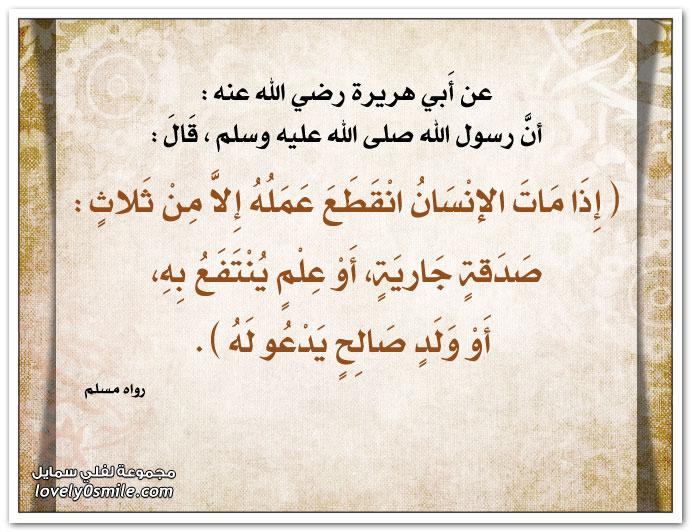 إذا مات الإنسان انقطع عمله إلا من ثلاث: صدقة جارية أو علم ينتفع به أو ولد صالح يدعو له