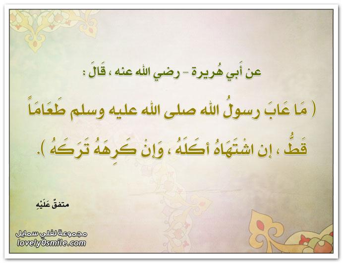 ما عاب رسول الله صلى الله عليه وسلم طعاماً قط إن اشتهاه أكله وإن كرهه تركه