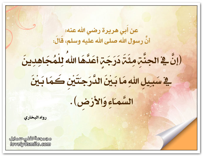 إن في الجنة مئة درجة أعدها الله للمجاهدين في سبيل الله ما بين الدرجتين كما بين السماء والأرض