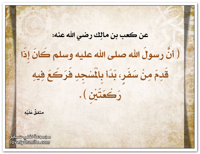 أن رسول الله صلى الله عليه وسلم كان إذا قدم من سفر بدأ بالمسجد فركع فيه ركعتين