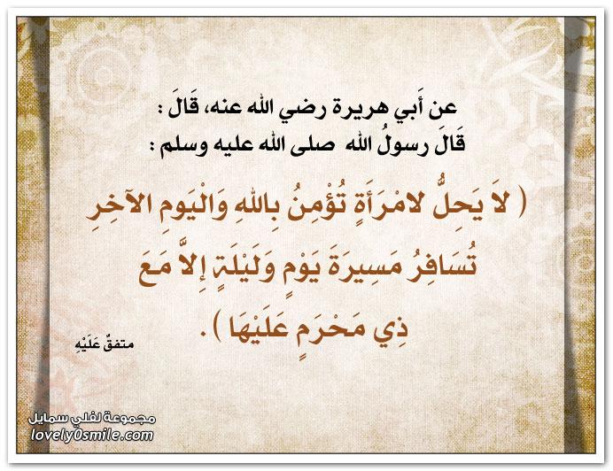 لا يحل لامرأة تؤمن بالله واليوم الآخر تسافر مسيرة يوم وليلة إلا مع ذي محرمٍ عليها