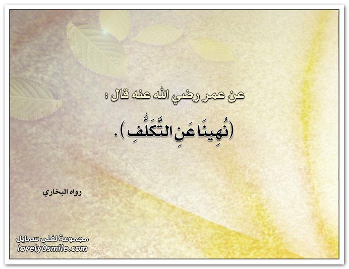 عن عمر رضي الله عنه قال: نهينا عن التكلف