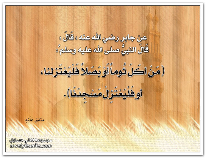 من أكل ثوماً أو بصلاً فليعتزلنا أو فليعتزل مسجدنا