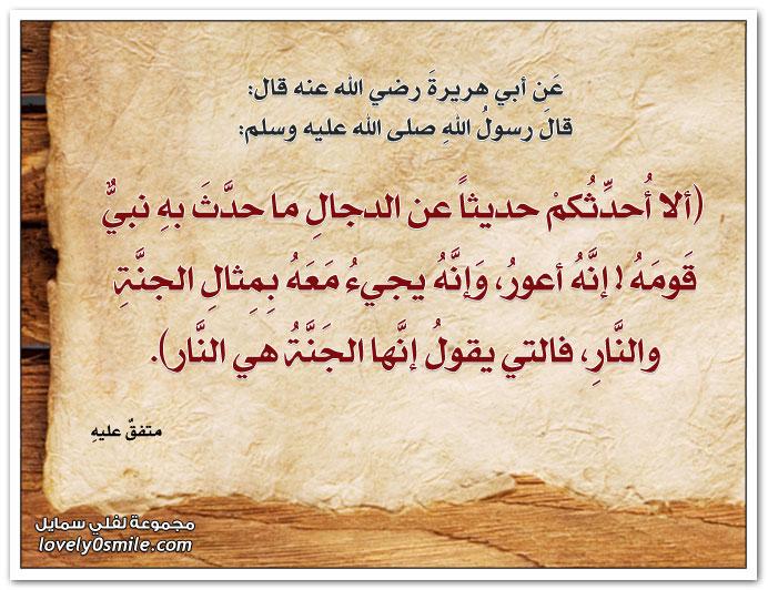 ألا أحدثكم حديثاً عن الدجال ما حدث بع نبيٌ قومه إنه أعور وإنه يجيء معه بمثال الجنة والنار