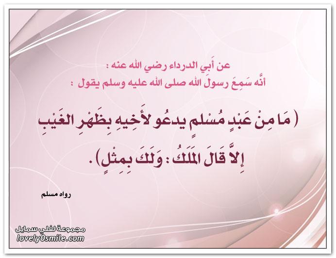 ما من عبد مسلم يدعو لأخيه بظهر الغيب إلا قال الملك: ولك بمثل