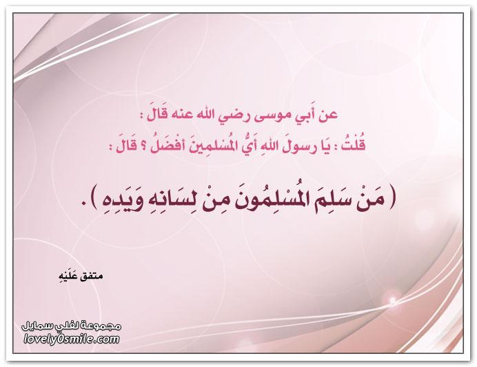 عن أبي موسى قال: قلت يا رسول الله أي المسلمين أفضل؟ قال: من سلم المسلمون من لسانه ويده