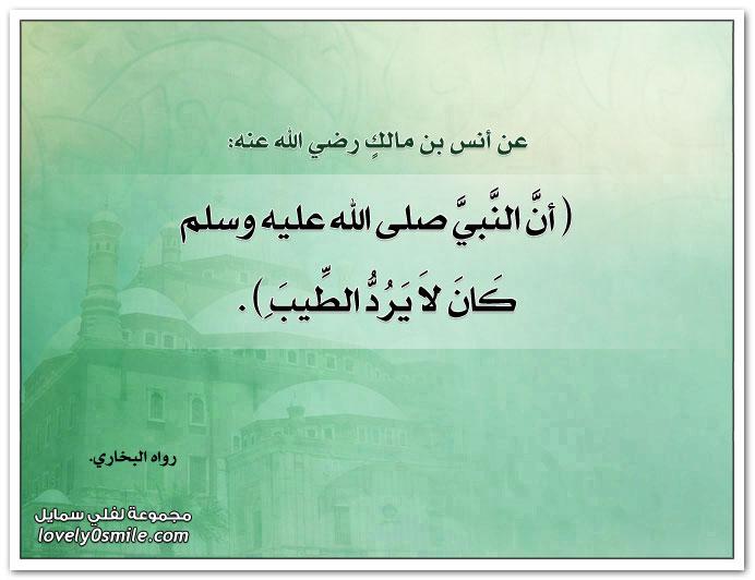 عن أنس رضي الله عنه أن النبي صلى الله عليه وسلم كان لا يرد الطيب