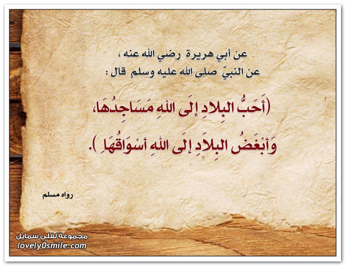 أحب البلاد إلى الله مساجدها وأبغض البلاد إلى الله أسواقها