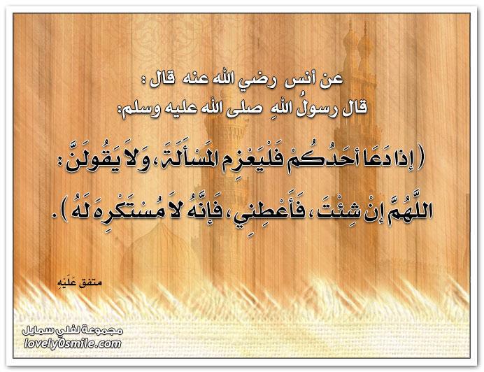 إذا دعا أحدكم فليعزم المسألة ولا يقولن: اللهم إن شئت فأعطني فإنه لا مُستَكرِه له