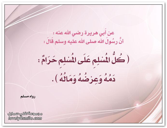 كل المسلم على المسلم حرام دمه وعرضه وماله