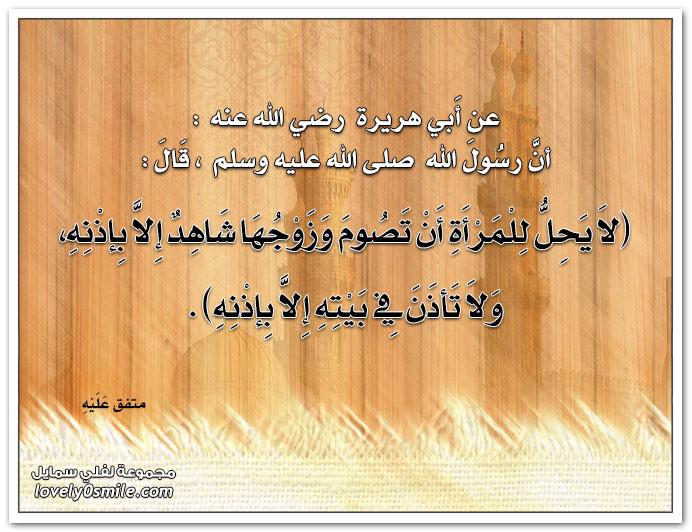 لا يحل للمرأة أن تصوم وزوجها شاهدٌ إلا بإذنه ولا تأذن في بيته إلا بإذنه