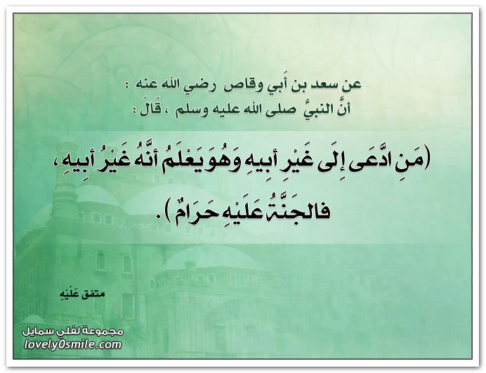 من ادعى إلى غير أبيه وهو يعلم أنه غير أبيه فالجنة عليه حرام