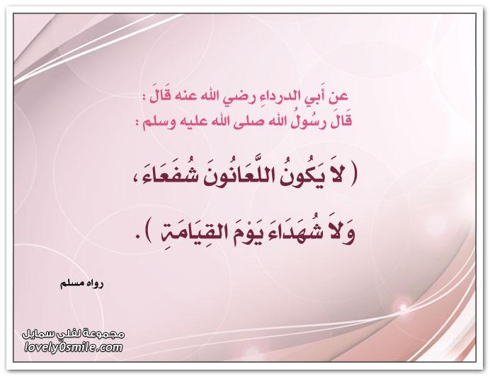 لا يكون اللعانون شُفَعاء ولا شُهداء يوم القيامة
