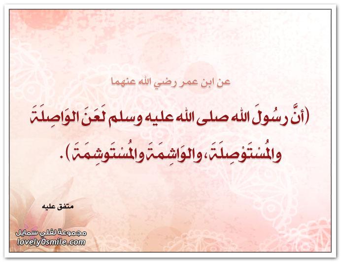 أن رسول الله صلى الله عليه وسلم لعن الواصلة والمستوصلة والواشمة والمستوشمة