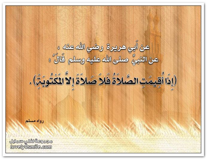 إذا أقيمت الصلاة فلا صلاة إلا المكتوبة