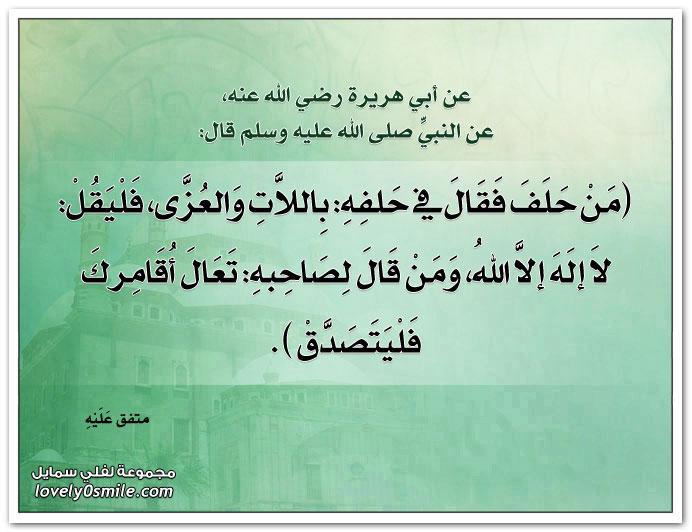 من حلف فقال في حلفه: باللات والعزى فليقل: لا إله إلا الله ومن قال لصاحبه: تعال أُقامرك فليتصدق