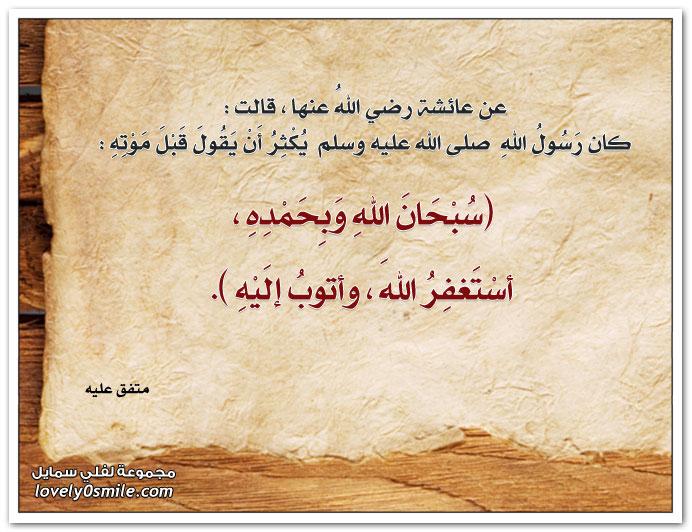 كان رسول الله يكثر أن يقول قبل موته: سبحان الله وبحمده أستغفر الله وأتوب إليه