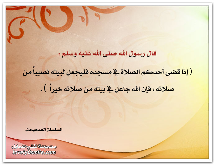 إذا قضى أحدكم الصلاة في مسجده فليجعل لبيته نصيباً من صلاته فإن الله جاعل في بيته من صلاته خيراً