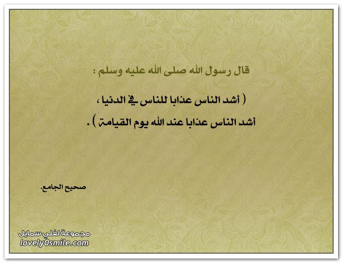 أشد الناس عذاباً للناس في الدنيا أشد الناس عذاباً عند الله يوم القيامة