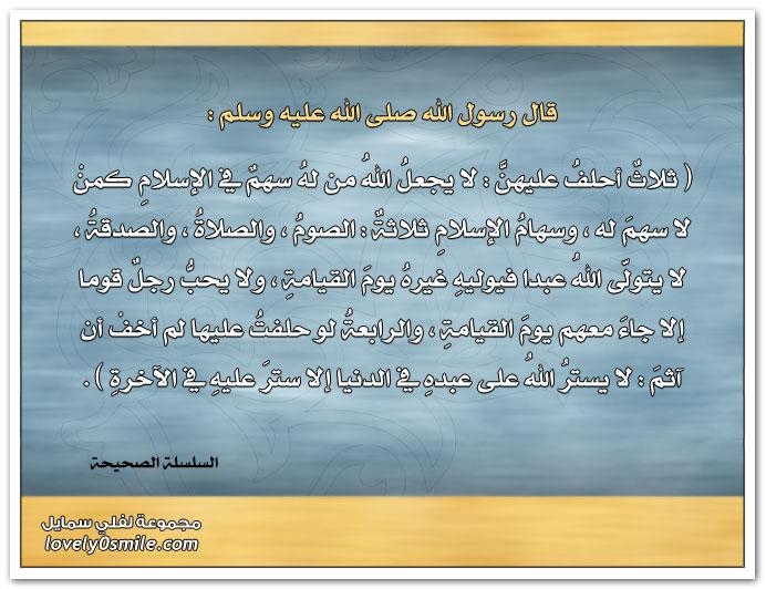 ثلاثٌ أحلفُ عليهنَّ: لا يجعلُ اللهُ من لهُ سهمٌ في الإسلامِ كمنْ لا سهمَ له، وسهامُ الإسلامِ ثلاثةٌ: الصومُ، والصلاةُ،