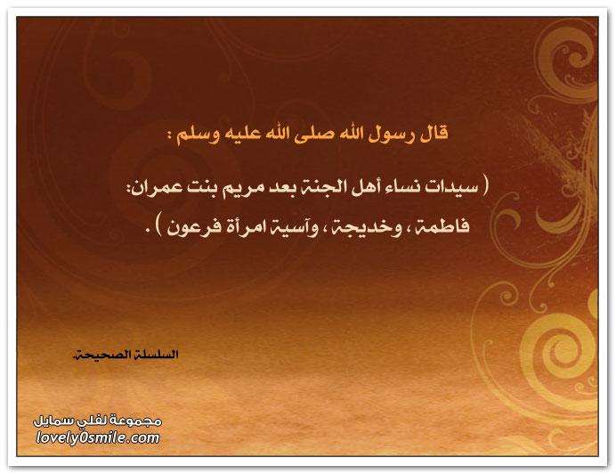 سيدات نساء أهل الجنة بعد مريم بنت عمران: فاطمة ، وخديجة ، وآسية امرأة فرعون