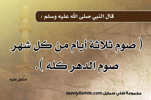 بطاقة بلاك بيري: صوم ثلاثة أيام من كل شهر صوم الدهر كله
