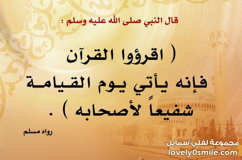 بطاقة بلاك بيري: اقرؤوا القرآن فإنه يأتي يوم القيامة شفيعاً لأصحابه