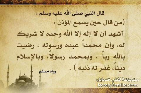 بطاقة بلاك بيري: من قال حين يسمع المؤذن: أشهد أن لا إله إلا الله وحده لا شريك له وأن محمداً عبده ورسوله