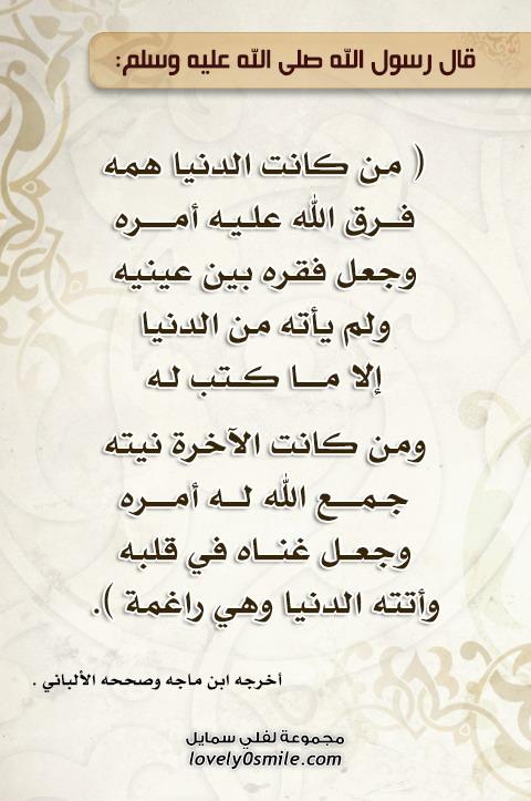 من كانت الدنيا همه فرق الله عليه أمره وجعل فقره بين عينيه ولم يأته من الدنيا إلا ما كُتب له