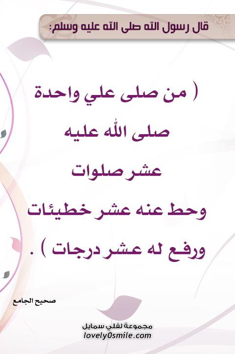 من صلى علي واحدة صلى الله عليه عشر صلوات وحط عنه عشر خطيئات ورفع له عشر درجات