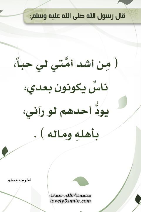 من أشد أمتي لي حباً ناسٌ يكونون بعدي يودُ أحدهم لو رآني بأهله وماله