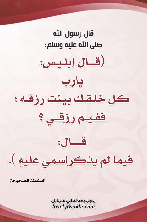 قال إبليس: يارب كل خلقك بينت رزقه ففيم رزقي؟ قال: فيما لم يذكر اسمي عليه