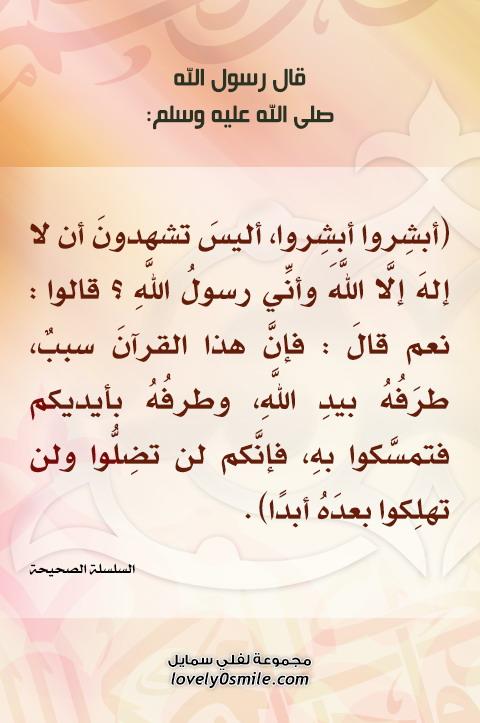 أبشروا أبشروا أليس تشهدون أن لا غله إلا الله وأني رسول الله؟ قالوا نعم. قال: فإن هذا القرآن سبب طرفه بيد الله