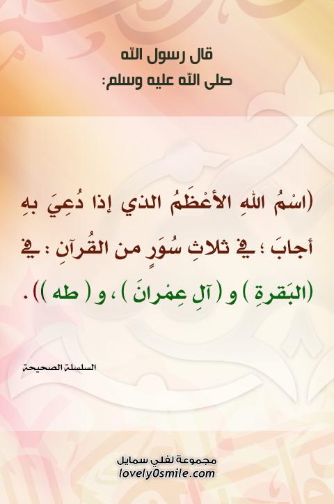 اسم الله الأعظم الذي إذا دُعي به أجاب في ثلاث سور من القرآن: في البقرة وآل عمران وطه