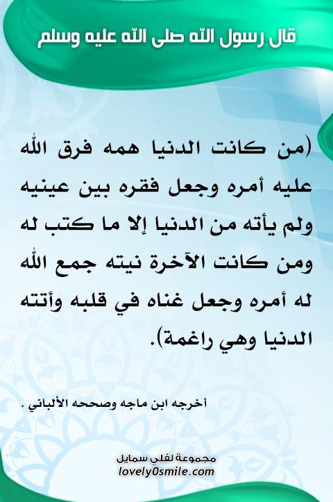 من كانت الدنيا عمه فرق الله عليه أمره وجعل فقره بين عينيه ولم يأته من الدنيا إلا ما كتب له