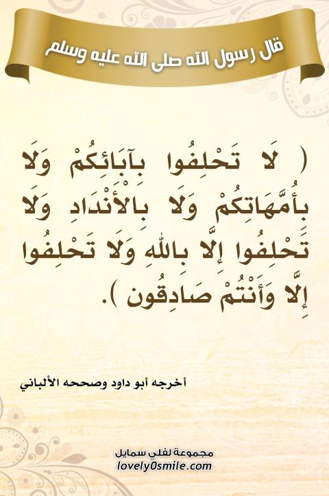 لا تحلفوا بآبائكم ولا بأمهاتكم ولا بالأنداد ولا تحلفوا إلا بالله ولا تحلفوا إلا وأنتم صادقون
