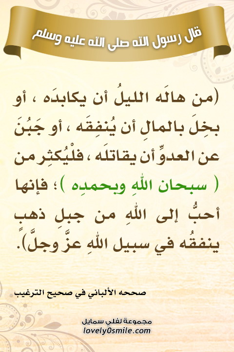 من هاله الليل أن يكابده أو بخل بالمال أن ينفقه أو جبُن عن العدوِ أن يقاتله فليكثر من سبحان الله وبحمده
