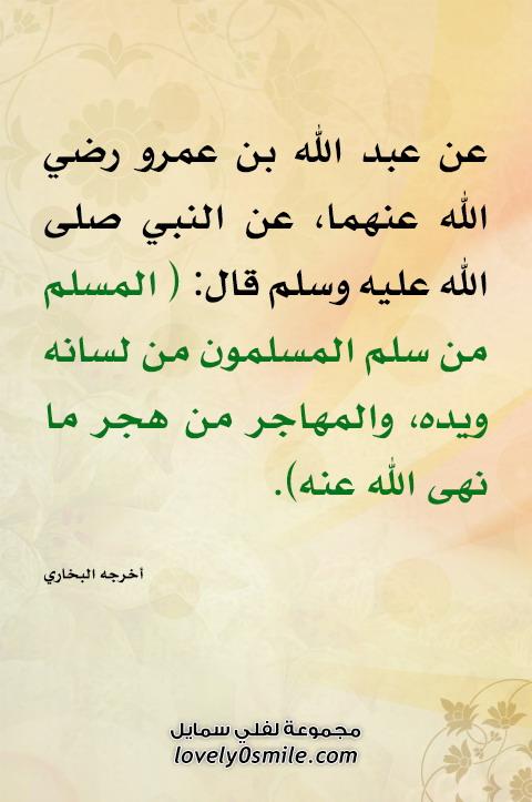 المسلم من سلم المسلمون من لسانه ويده, والمهاجر من هجر ما نهى الله عنه