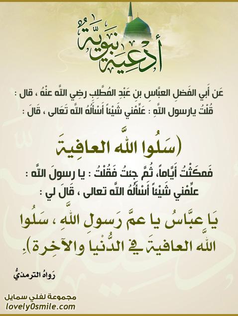يا عباس يا عم رسول الله سلوا الله العافية في الدنيا والآخرة