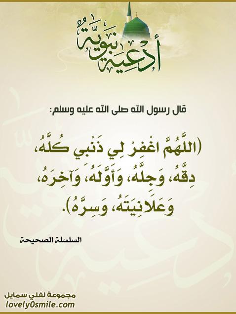 اللهم اغفرلي ذنبي كله دقه وجله وأوله وآخره وعلانيته وسره