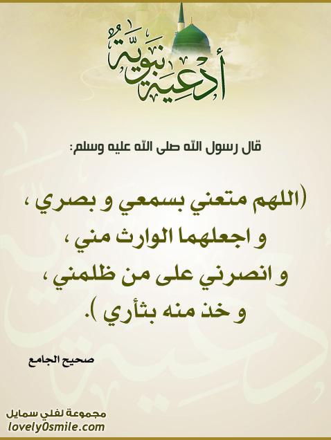 اللهم متعني بسمعي وبصري واجعلهما الوارث مني وانصرني على من ظلمني وخذ منه بثأري