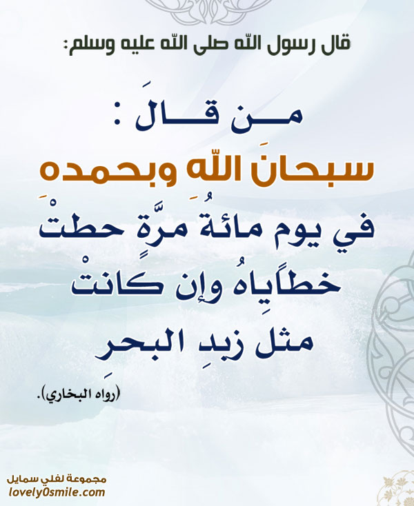 من قال سبحان الله وبحمده في يوم مائة مرة حطت خطاياه