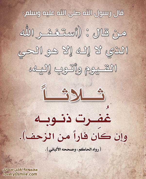من قال: أستغفر الله الذي لا إله إلا هو الحي القيوم وأتوب إليه ثلاثاً غُفرت ذنوبه وإن كان فاراً من الزحف