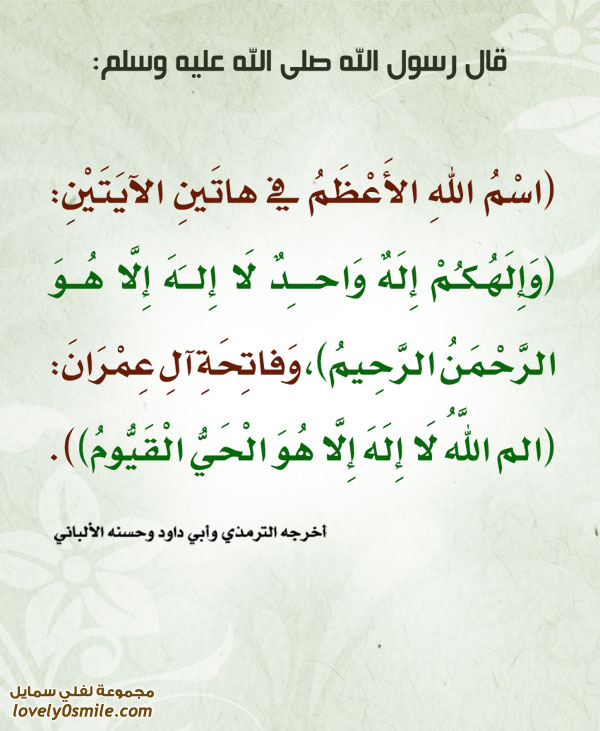 اسم الله الأعظم في هاتين الآيتين