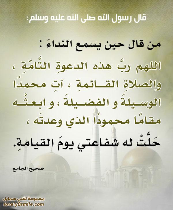 من قال حين يسمع النداء: اللهم رب هذه الدعوة التامة والصلاة القائمة