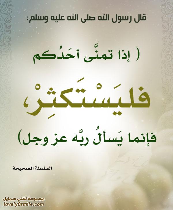 إذا تمنى أحدكم فليستكثر فإنما يسأل ربه عز وجل